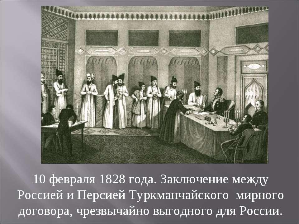 10 февраля 1828 года. Заключение между Россией и Персией Туркманчайского мирн...