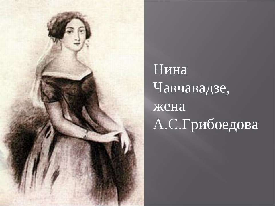 Нина Чавчавадзе, жена А.С.Грибоедова