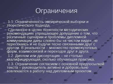 Ограничения 1.1. Ограниченность эмпирической выборки и теоретического подхода...