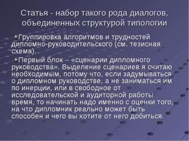 Статья - набор такого рода диалогов, объединенных структурой типологии Группи...
