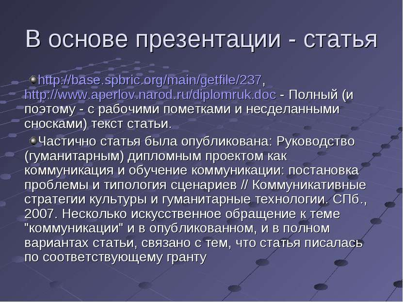 В основе презентации - статья http://base.spbric.org/main/getfile/237, http:/...