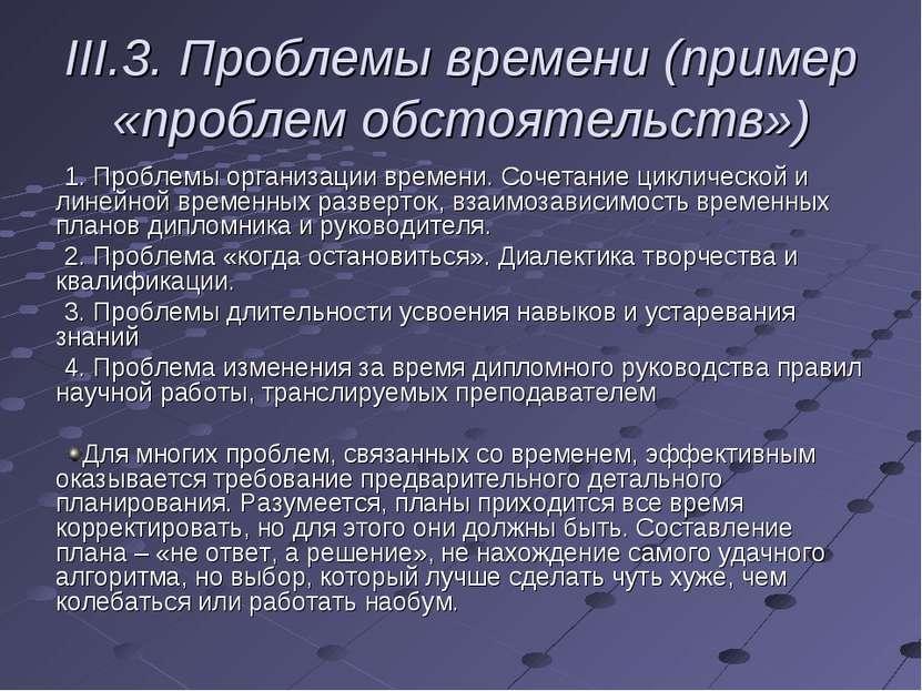 III.3. Проблемы времени (пример «проблем обcтоятельств») 1. Проблемы организа...