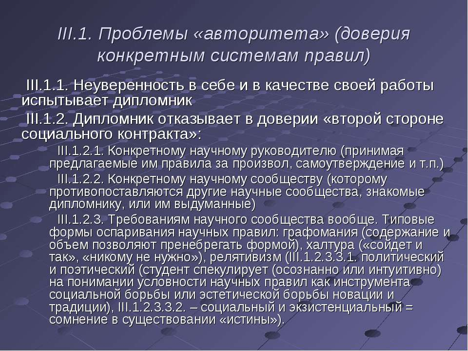 III.1. Проблемы «авторитета» (доверия конкретным системам правил) III.1.1. Не...