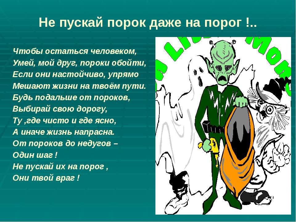 Не пускай порок даже на порог !.. Чтобы остаться человеком, Умей, мой друг, п...