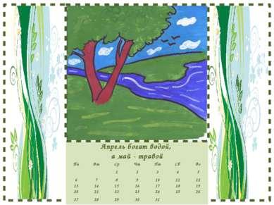 Апрель богат водой, а май - травой Пн Вт Ср Чт Пт Сб Вс 1 2 3 4 5 6 7 8 9 10 ...