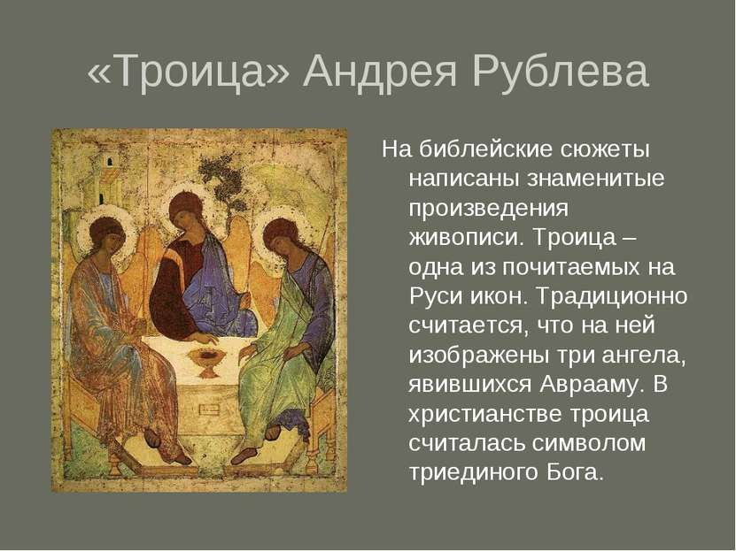 «Троица» Андрея Рублева На библейские сюжеты написаны знаменитые произведения...