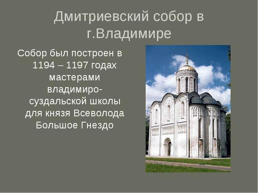 Дмитриевский собор в г.Владимире Собор был построен в 1194 – 1197 годах масте...