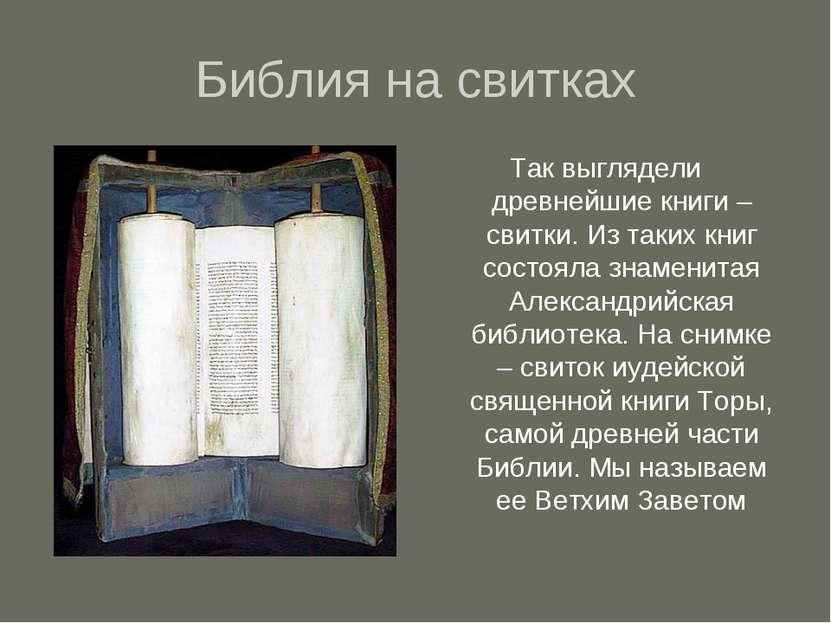 Библия на свитках Так выглядели древнейшие книги – свитки. Из таких книг сост...