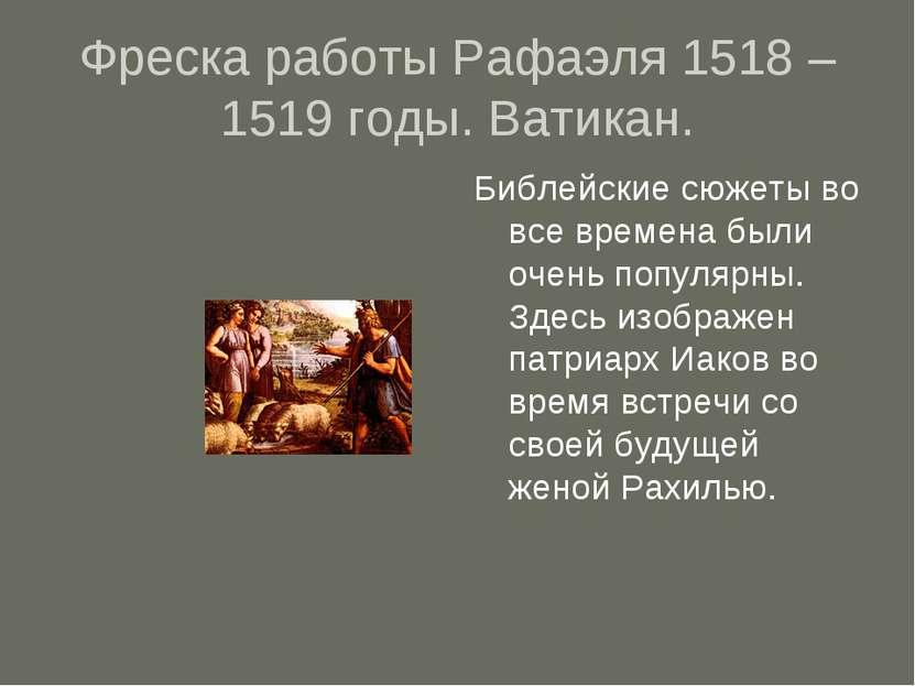 Фреска работы Рафаэля 1518 – 1519 годы. Ватикан. Библейские сюжеты во все вре...