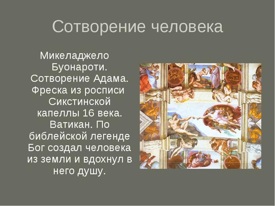 Сотворение человека Микеладжело Буонароти. Сотворение Адама. Фреска из роспис...