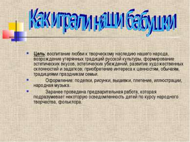 Цель: воспитание любви к творческому наследию нашего народа, возрождение утер...