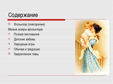 Содержание Фольклор (повторение) Малые жанры фольклора: Поэзия пестования Дет...