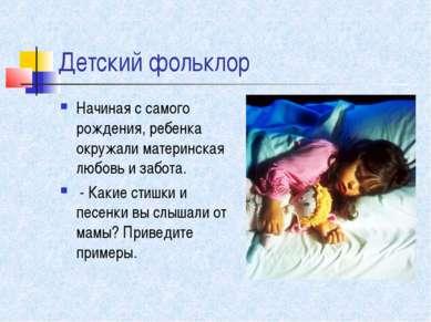 Детский фольклор Начиная с самого рождения, ребенка окружали материнская любо...
