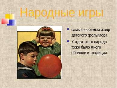 самый любимый жанр детского фольклора. У адыгского народа тоже было много обы...