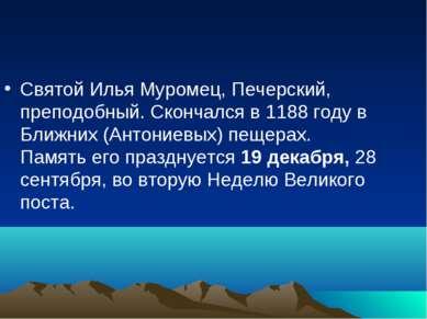 Святой Илья Муромец, Печерский, преподобный. Скончался в 1188 году в Ближних ...