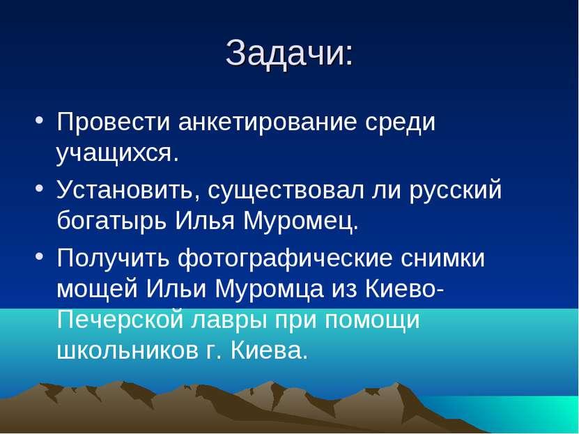 Задачи: Провести анкетирование среди учащихся. Установить, существовал ли рус...