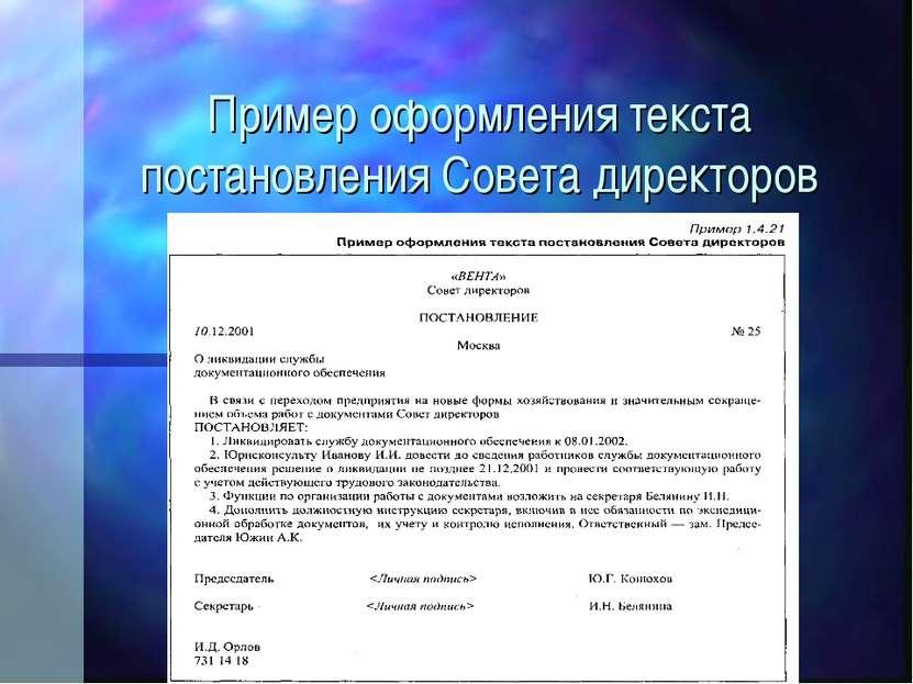 Пример оформления текста постановления Совета директоров