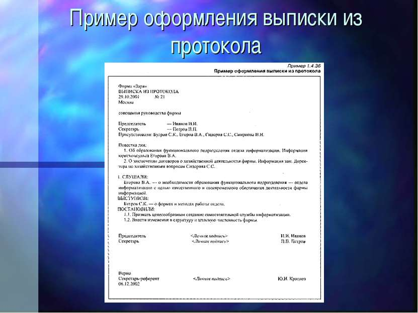 Пример оформления выписки из протокола