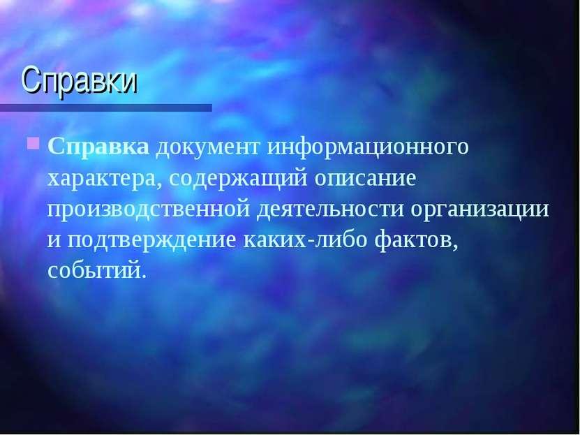 Справки Справка документ информационного характера, содержащий описание произ...