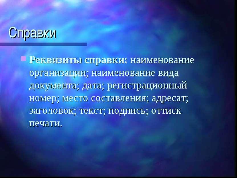 Справки Реквизиты справки: наименование организации; наименование вида докуме...