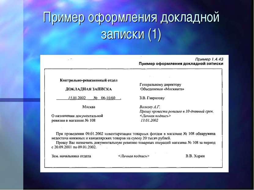 Пример оформления докладной записки (1)