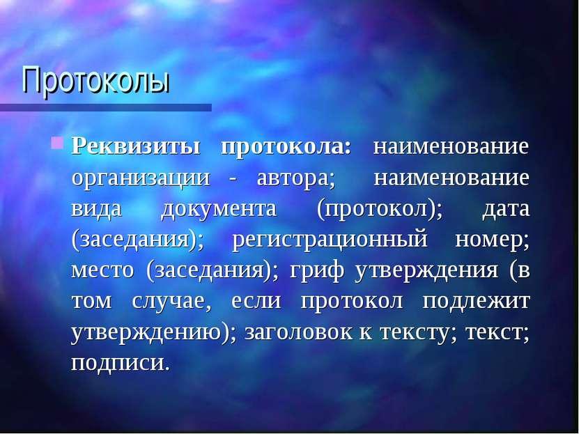 Протоколы Реквизиты протокола: наименование организации - автора; наименовани...