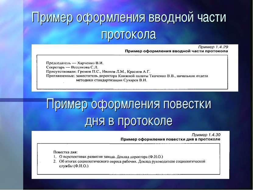 Пример оформления вводной части протокола Пример оформления повестки дня в пр...