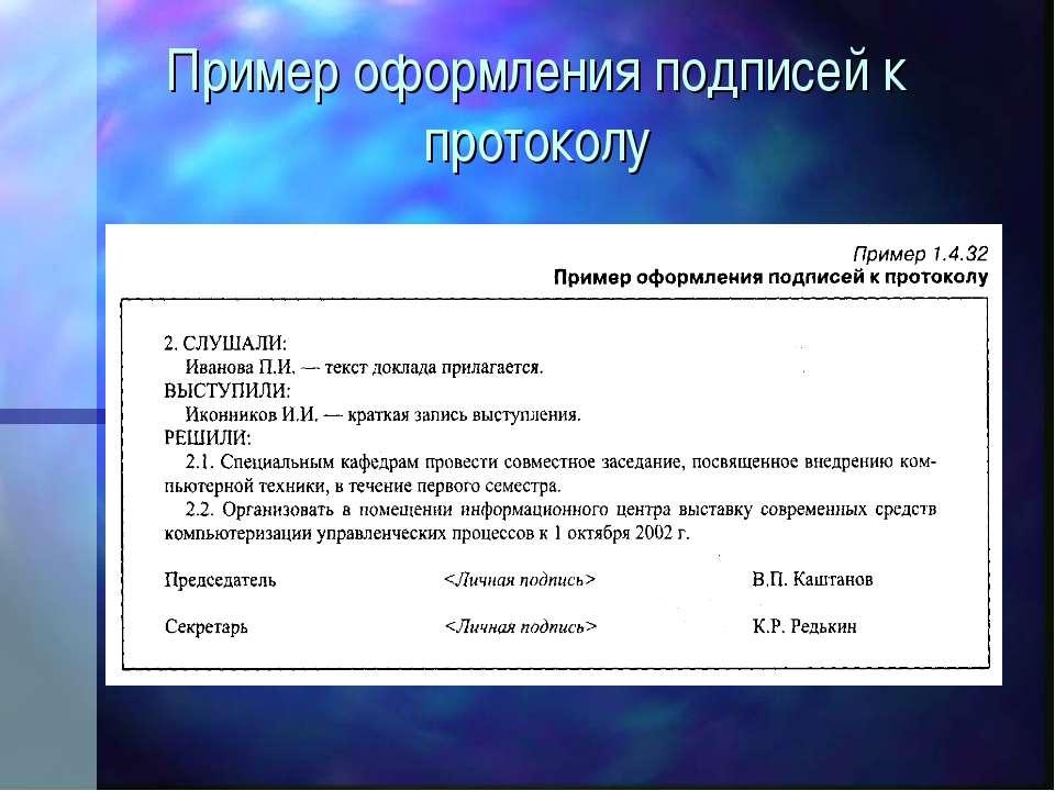 Пример оформления подписей к протоколу