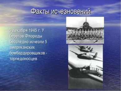 Факты исчезновений 5 декабря 1945 г. У берегов Флориды бесследно исчезли 5 ам...