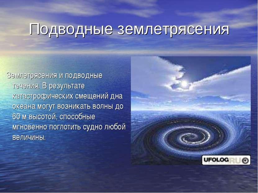 Подводные землетрясения Землетрясения и подводные течения. В результате катас...