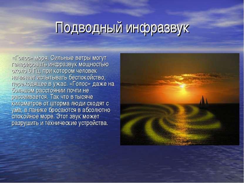 Подводный инфразвук «Голос» моря. Сильные ветры могут генерировать инфразвук ...