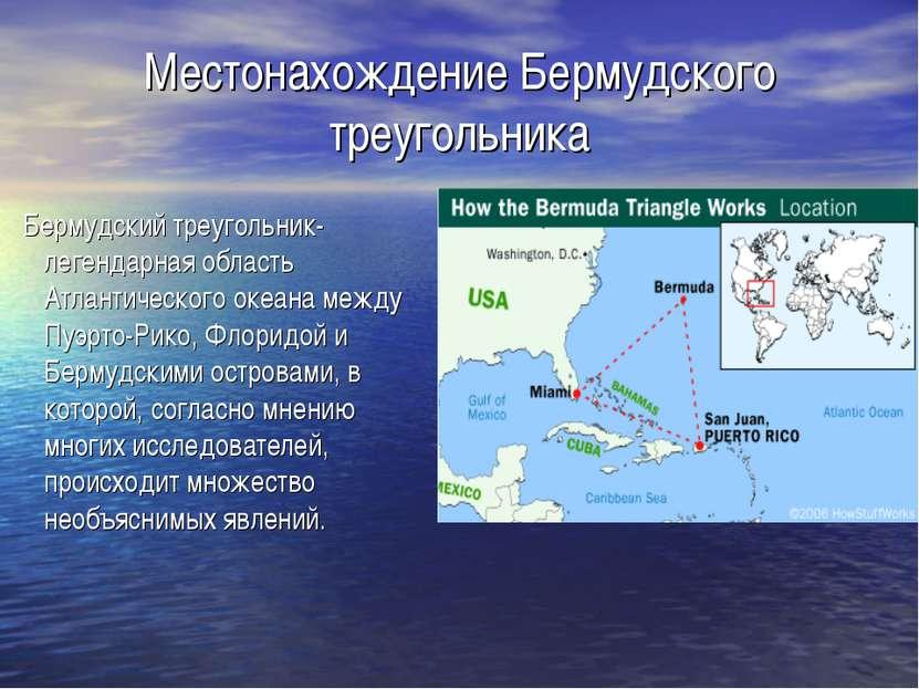 Местонахождение Бермудского треугольника Бермудский треугольник- легендарная ...