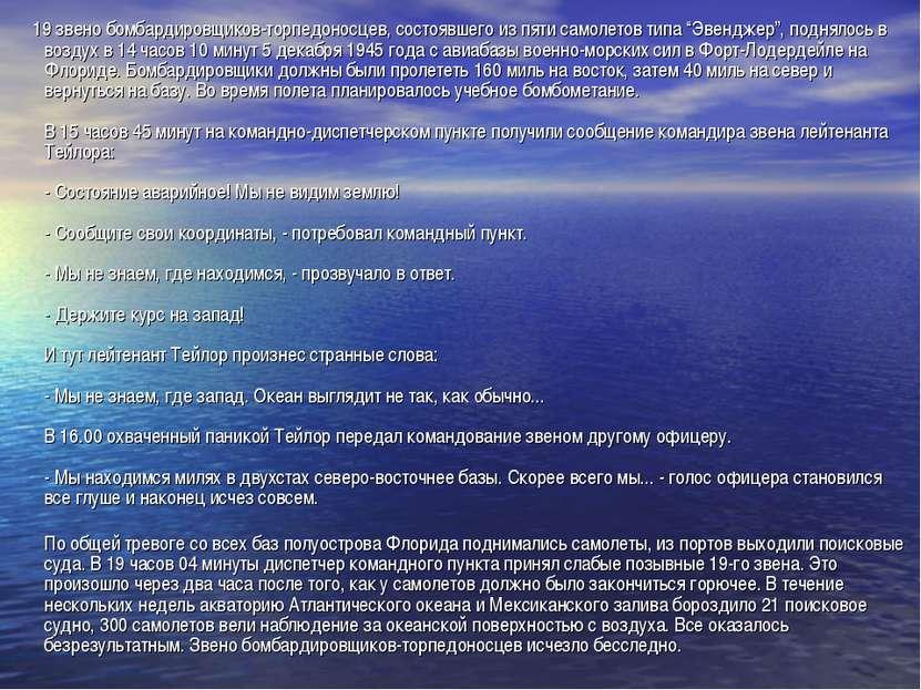 """19 звено бомбардировщиков-торпедоносцев, состоявшего из пяти самолетов типа """"..."""