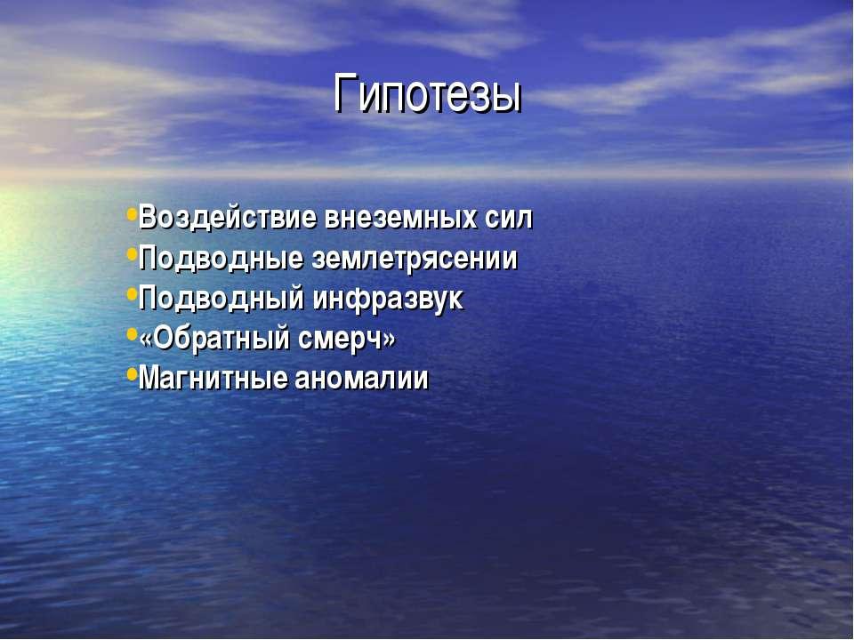 Гипотезы Воздействие внеземных сил Подводные землетрясении Подводный инфразву...