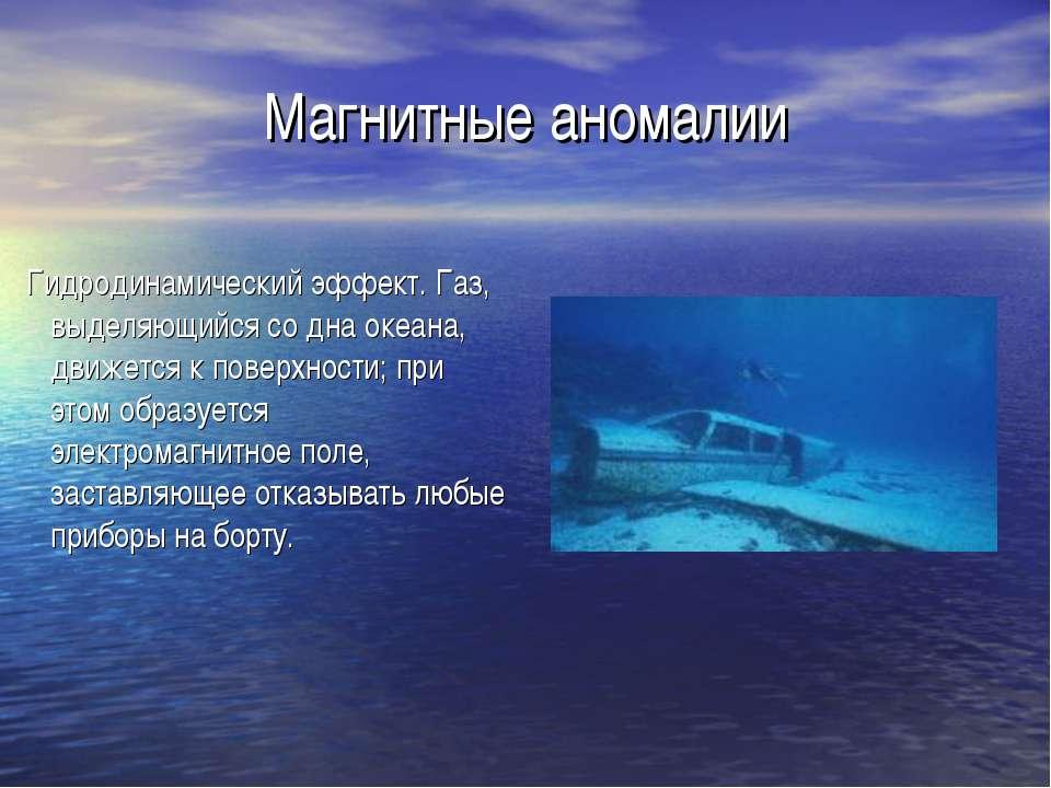 Магнитные аномалии Гидродинамический эффект. Газ, выделяющийся со дна океана,...
