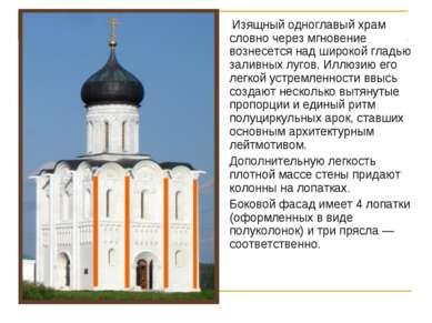 Изящный одноглавый храм словно через мгновение вознесется над широкой гладью ...