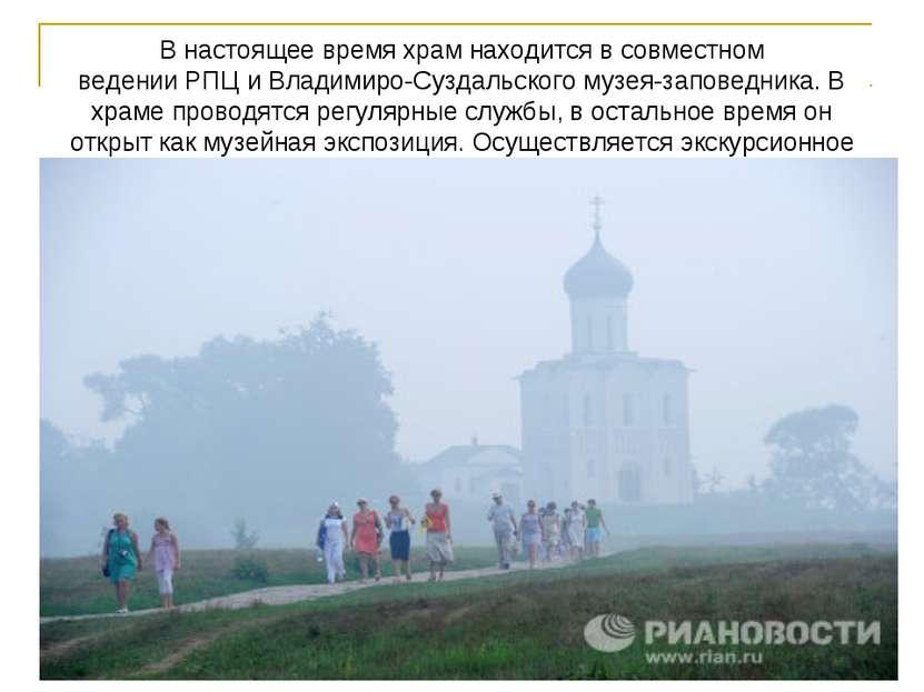 В настоящее время храм находится в совместном веденииРПЦиВладимиро-Суздаль...