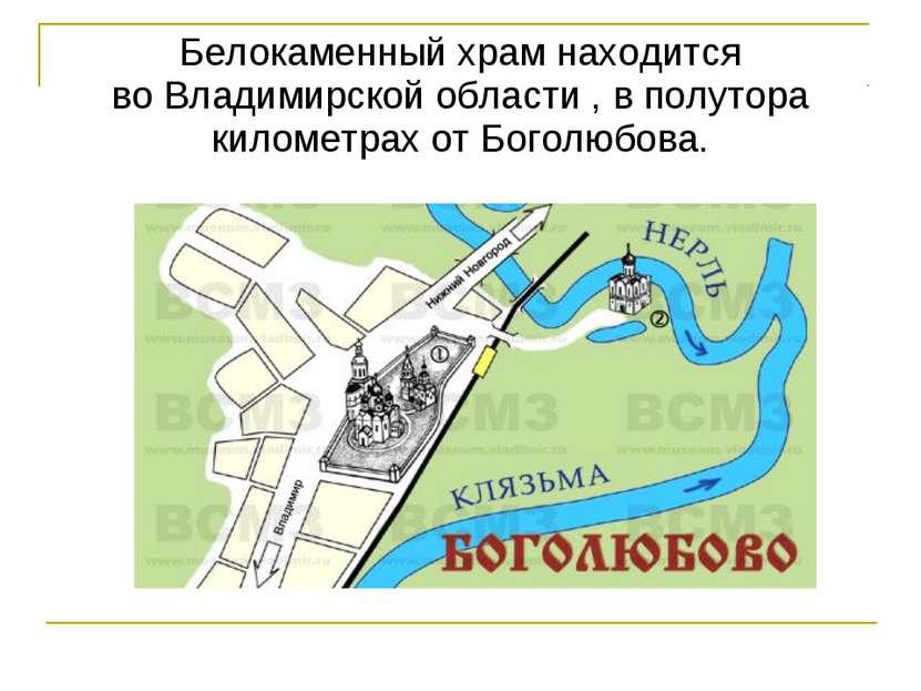 Белокаменный храмнаходится воВладимирской области, в полутора километрах о...