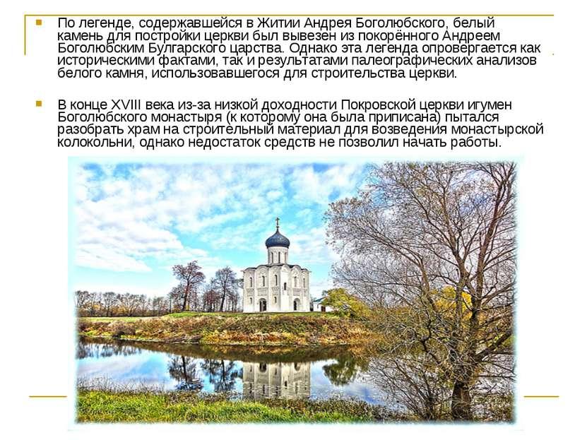 По легенде, содержавшейся в Житии Андрея Боголюбского,белый каменьдля постр...