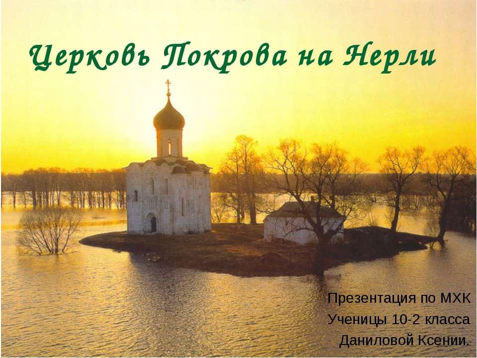 Церковь Покрова на Нерли Презентация по МХК Ученицы 10-2 класса Даниловой Ксе...