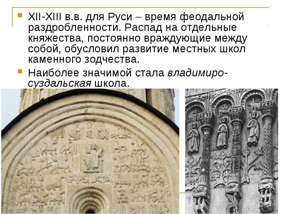 XII-XIII в.в. для Руси – время феодальной раздробленности. Распад на отдельны...