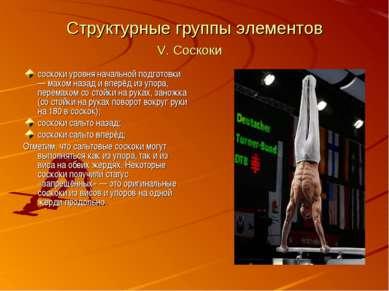 Структурные группы элементов V. Соскоки соскоки уровня начальной подготовки —...