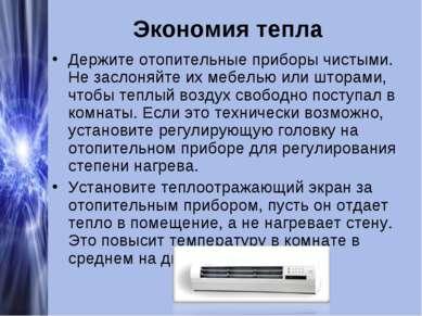 Экономия тепла Держите отопительные приборы чистыми. Не заслоняйте их мебелью...