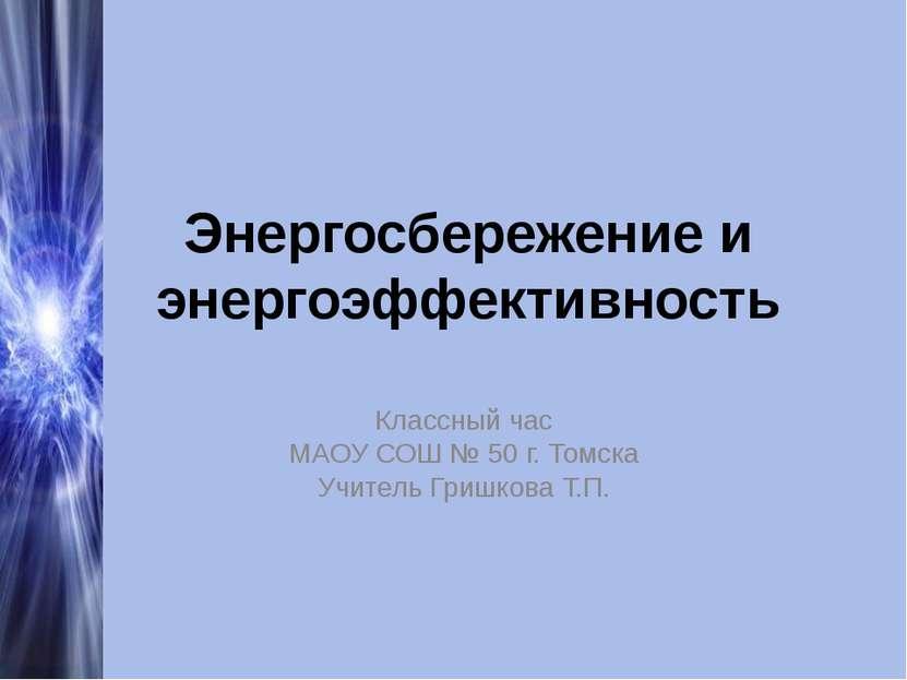Энергосбережение и энергоэффективность Классный час МАОУ СОШ № 50 г. Томска У...