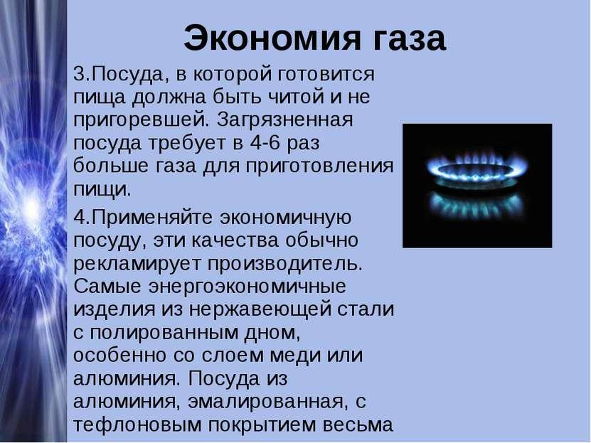 Экономия газа 3.Посуда, в которой готовится пища должна быть читой и не приго...