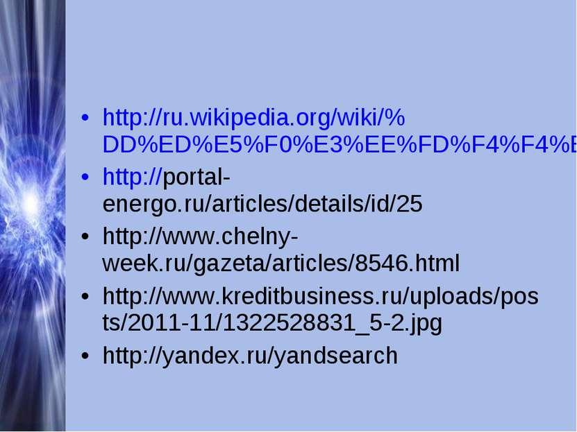 http://ru.wikipedia.org/wiki/%DD%ED%E5%F0%E3%EE%FD%F4%F4%E5%EA%F2%E8%E2%ED%EE...