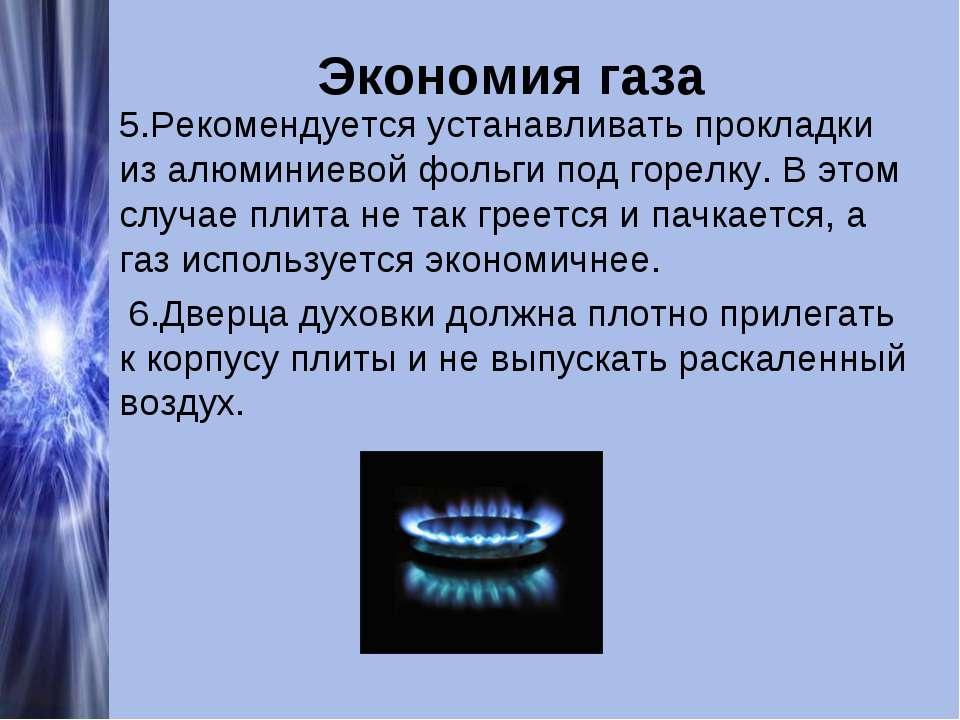 Экономия газа 5.Рекомендуется устанавливать прокладки из алюминиевой фольги п...