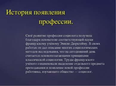 Своё развитие профессия социолога получила благодаря основателю соответствующ...