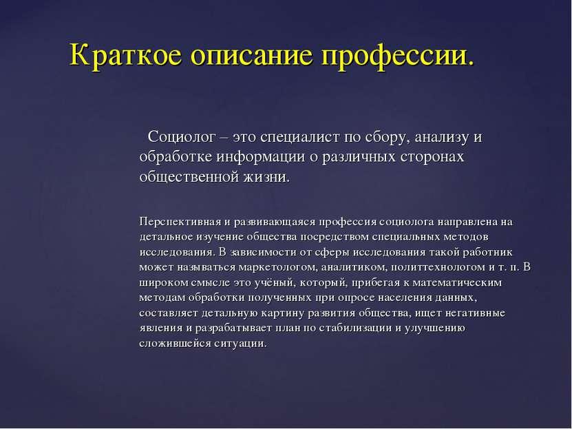 Краткое описание профессии. Социолог – это специалист по сбору, анализу и обр...
