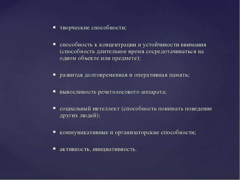 творческие способности; способность к концентрации и устойчивости внимания (с...